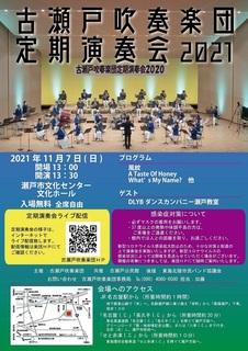 定期演奏会チラシ2021.jpg