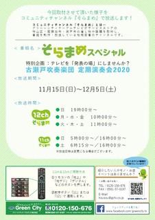 古瀬戸吹奏楽団 定期演奏会2020 放送予定.jpg