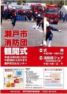kanetsu2017.jpg